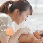 産後ケア ホームページオープン