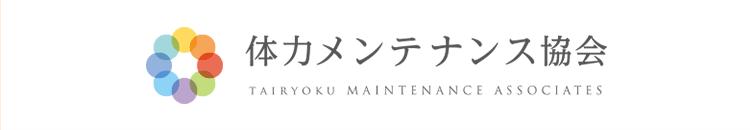 名古屋・多治見 体力メンテナンス協会